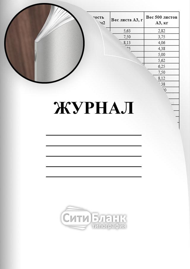 Книга учета бланков строгой отчетности (форма № 0504045)