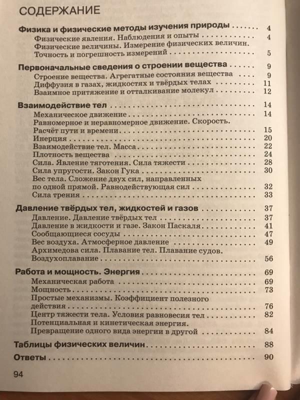 Гдз Сборник Вопросов И Задач По Физике 6-7