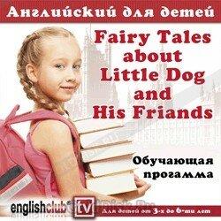 Английский для детей. Fairy Tales about Little Dog and His Friends (Аудиокнига CD)