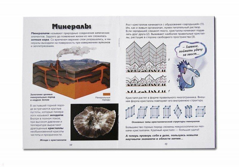 Набор для исследований Новый формат Жеоды-минералы с сюрпризом