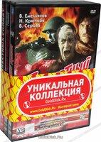Фильмы о начале Великой Отечественной войны. Где 042'. На Киевском направлении. Нет неизвестных солдат (3 DVD)