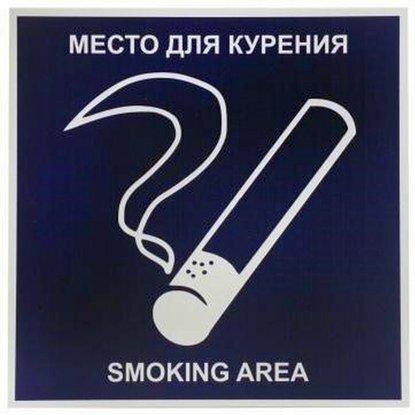 Табличка REXXON место для курения 20х20х0,2 см