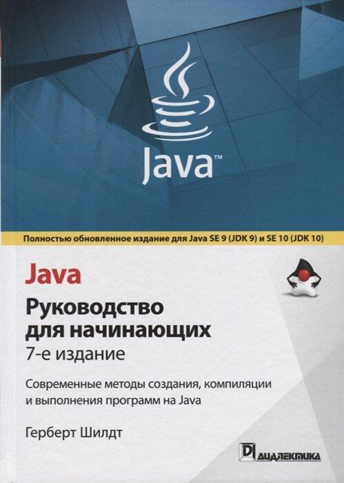 "Шилдт Г. ""Java Руководство для начинающих"""