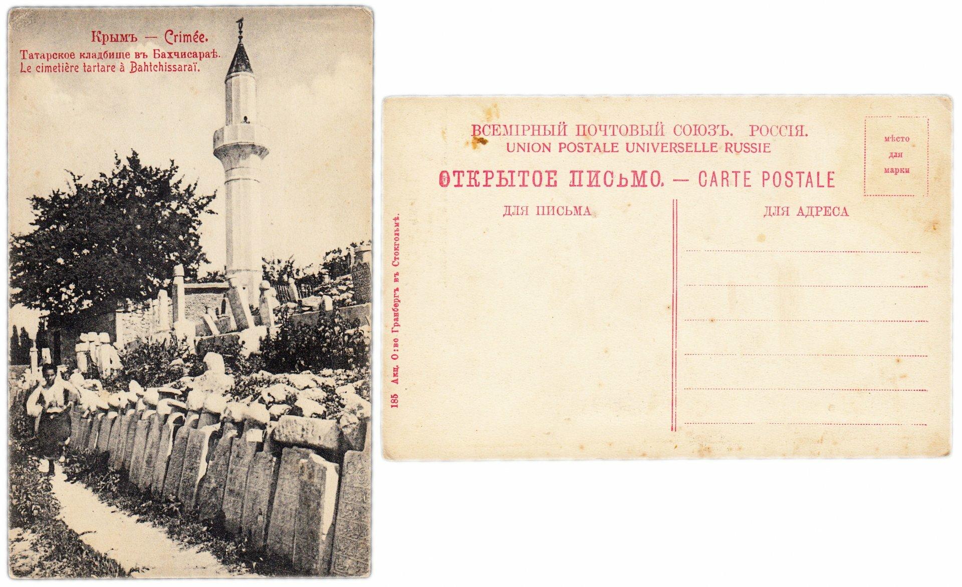 Почтовые открытки в киеве