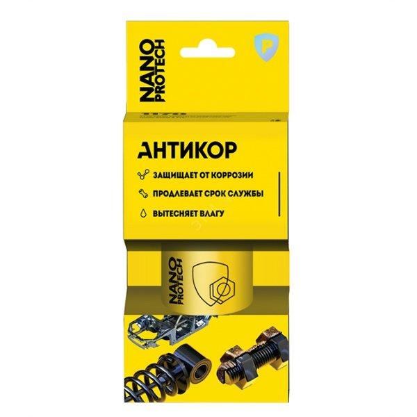 Аэрозоль антикор 210 мл (NPSA0002)