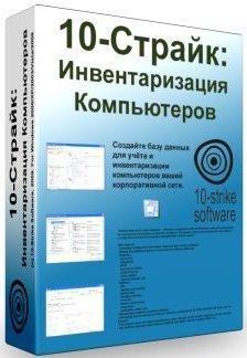 10-Страйк: Инвентаризация Компьютеров Pro 8.4 для образовательных учреждений
