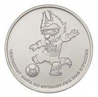 25 рублей 2018 Чемпионат Мира по Футболу Забивака