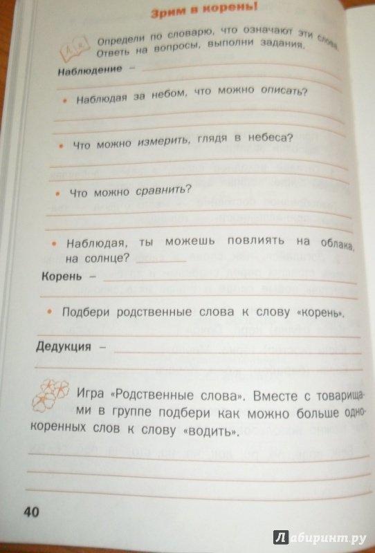 Решебник по проектной деятельности по русскому языку 3 класс