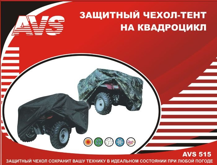"Защитный чехол-тент на квадроцикл AVS AC-515 ""XL"" 251х124х84см (водонепроницаемый) черный"