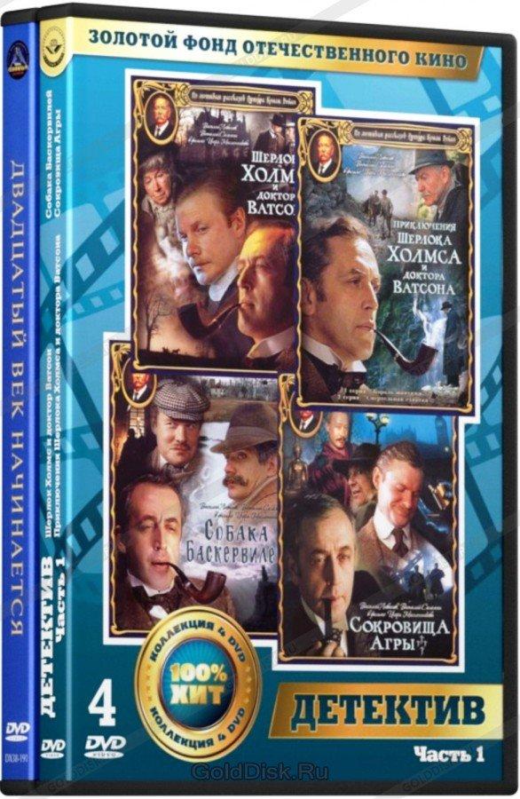 Золотой фонд ОК. Шерлок Холмс и доктор Ватсон (5 DVD)