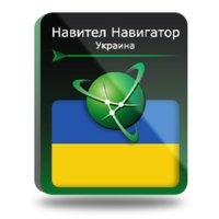 Навител Навигатор с пакетом карт Украина
