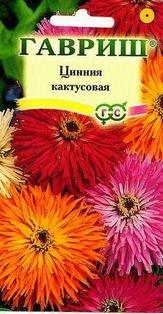 Цинния Кактусовая, смесь 0,5 г