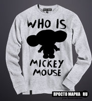 Толстовка (свитшот) Who is Mickey Mouse (Серый меланж)
