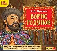 CD-ROM (MP3). Борис Годунов