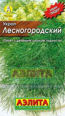 """Семена. Укроп """"Лесногородский"""""""