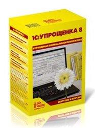 Программное обеспечение 1С 4601546048264