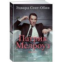 "Сент-Обин Э. ""Патрик Мелроуз. Книга 1"""