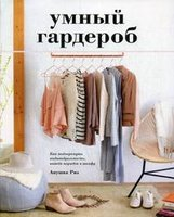 """Риз А. """"Умный гардероб. Как подчеркнуть индивидуальность, наведя порядок в шкафу"""""""