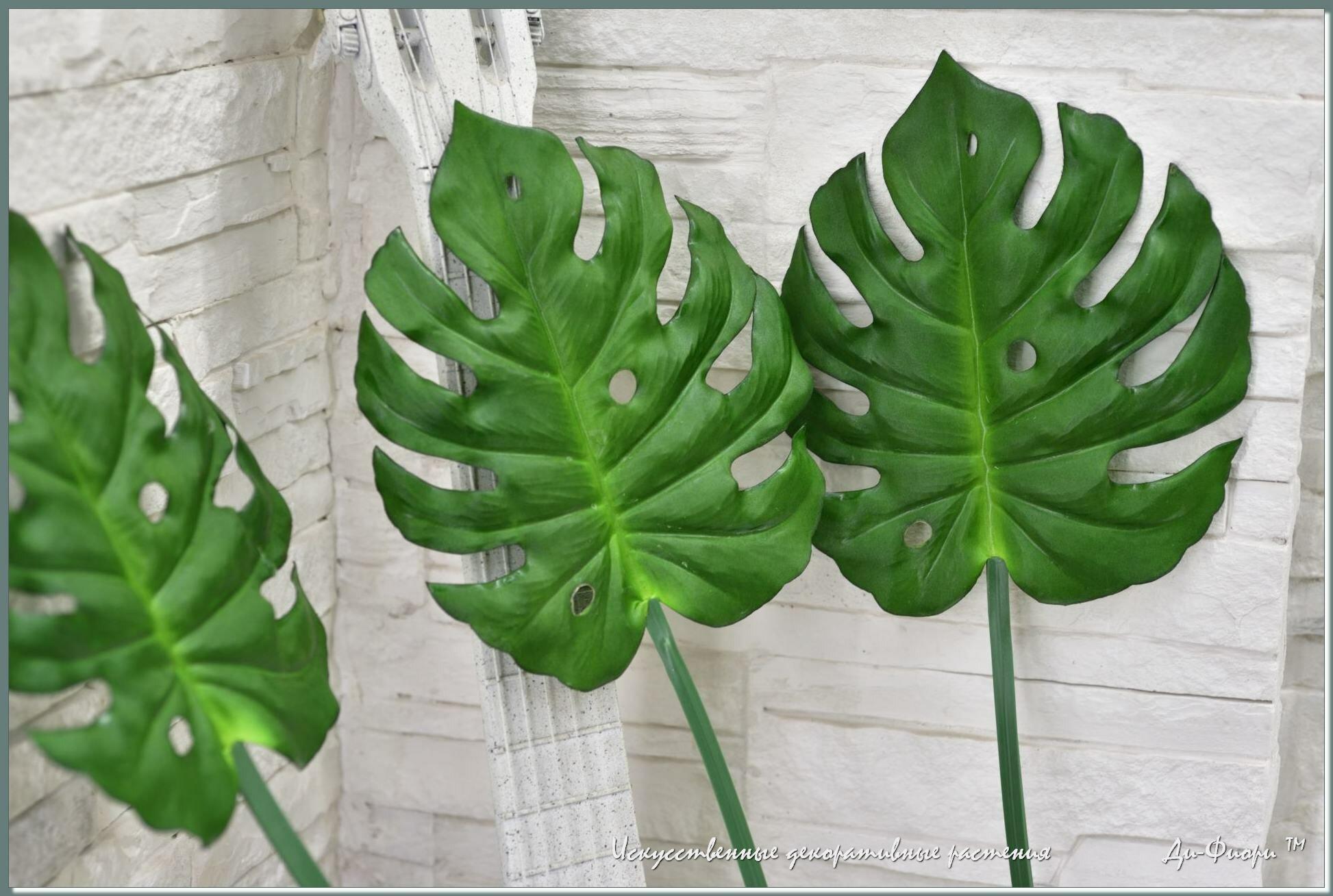 Искусственные растения Лист монстеры малый, h80 d19 50гр. № 83230006