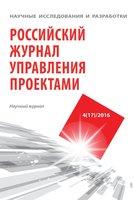 НИР. Российский журнал управления проектами. Выпуск № 2 (19)/2017