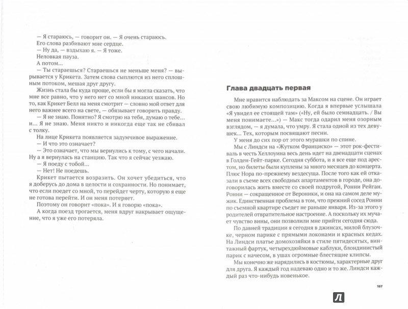 """Перкинс Стефани """"Лола и любовь со вкусом вишни"""""""