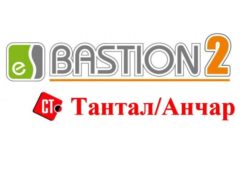 ПАК СКУД ELSYS Бастион-2 - СТ