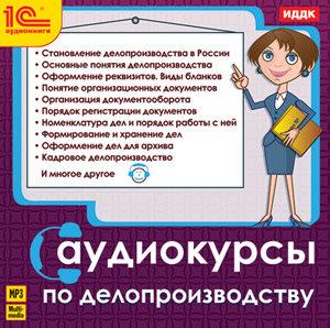CD-ROM (MP3). Аудиокурсы по делопроизводству