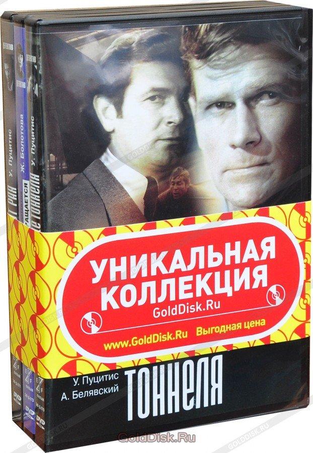 Советские фильмы детективы. Свет в конце тоннеля. 24-25 не возвращается. Ключи от рая (3 DVD)