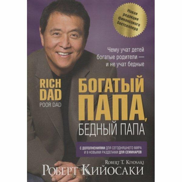 """Кийосаки Р. """"Богатый папа, бедный папа"""" — Книги по экономике — купить по выгодной цене на Яндекс.Маркете"""