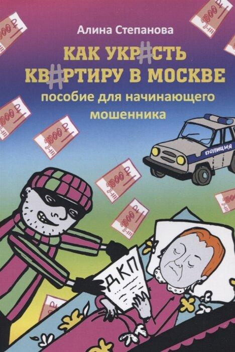 """Степанова А. """"Как украсть квартиру в Москве"""""""