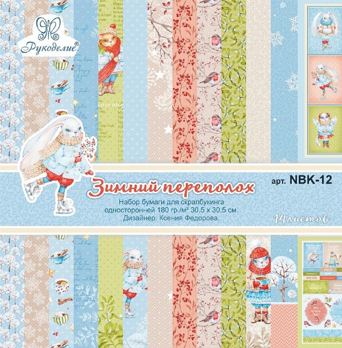 Бумага для создания открыток Рукоделие 30.5х30.5 см 1 л.
