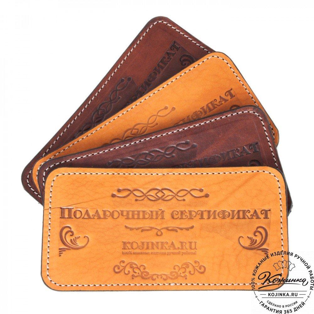 Подарочный сертификат Kojinka.ru