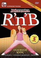 DVD. R'n'B. Основной курс