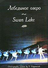 Лебединое озеро. Балет Большого театра (DVD)