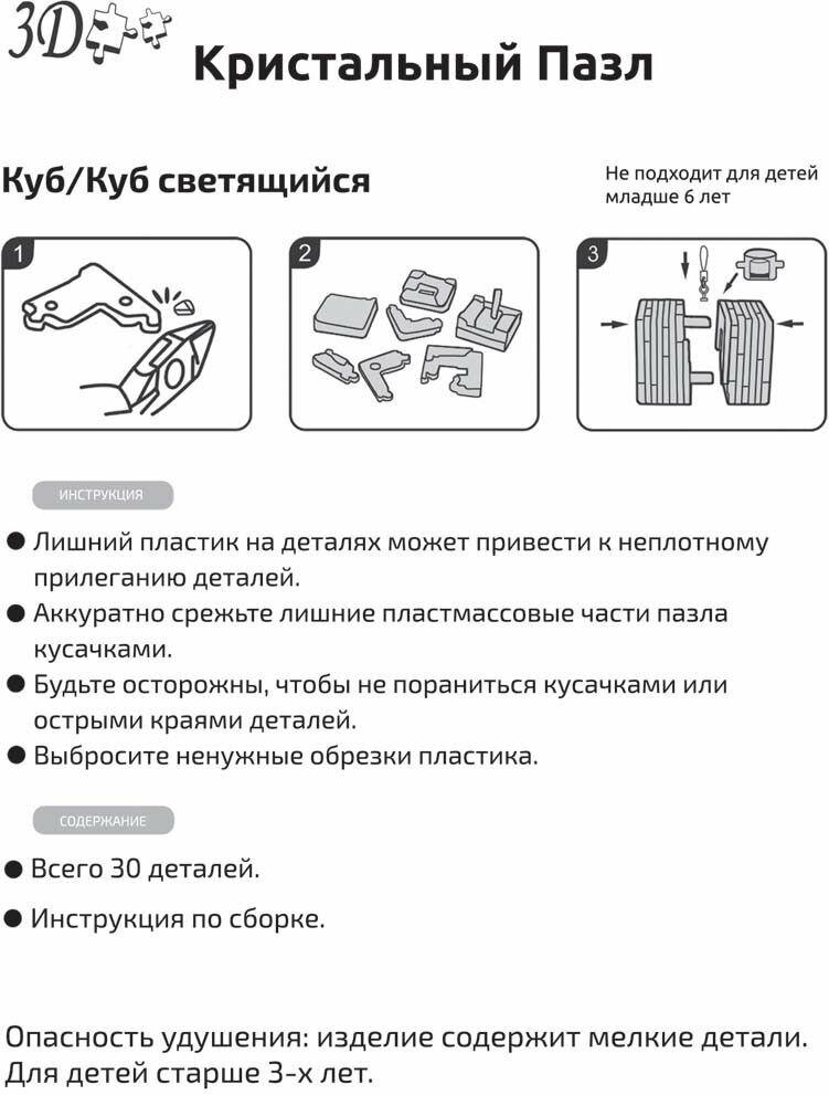 Пазл Educational Line 30 шт.