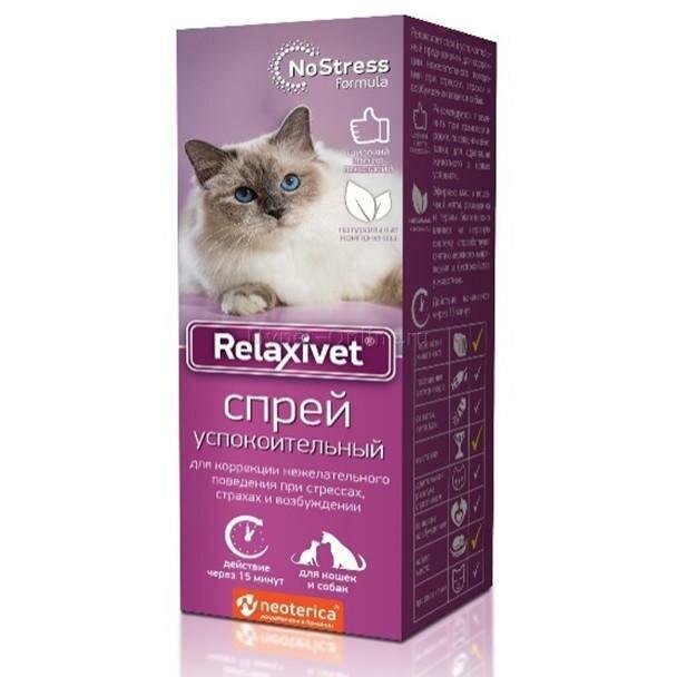 Успокоительное для кошек Relaxivet Спрей