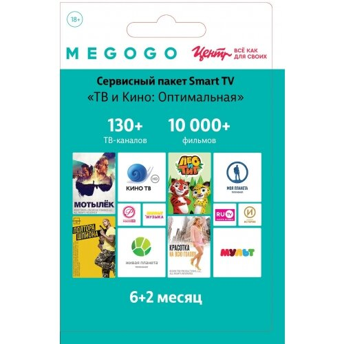 Подписка MEGOGO Кино и ТВ «Оптимальная» (8 месяцев) в соста
