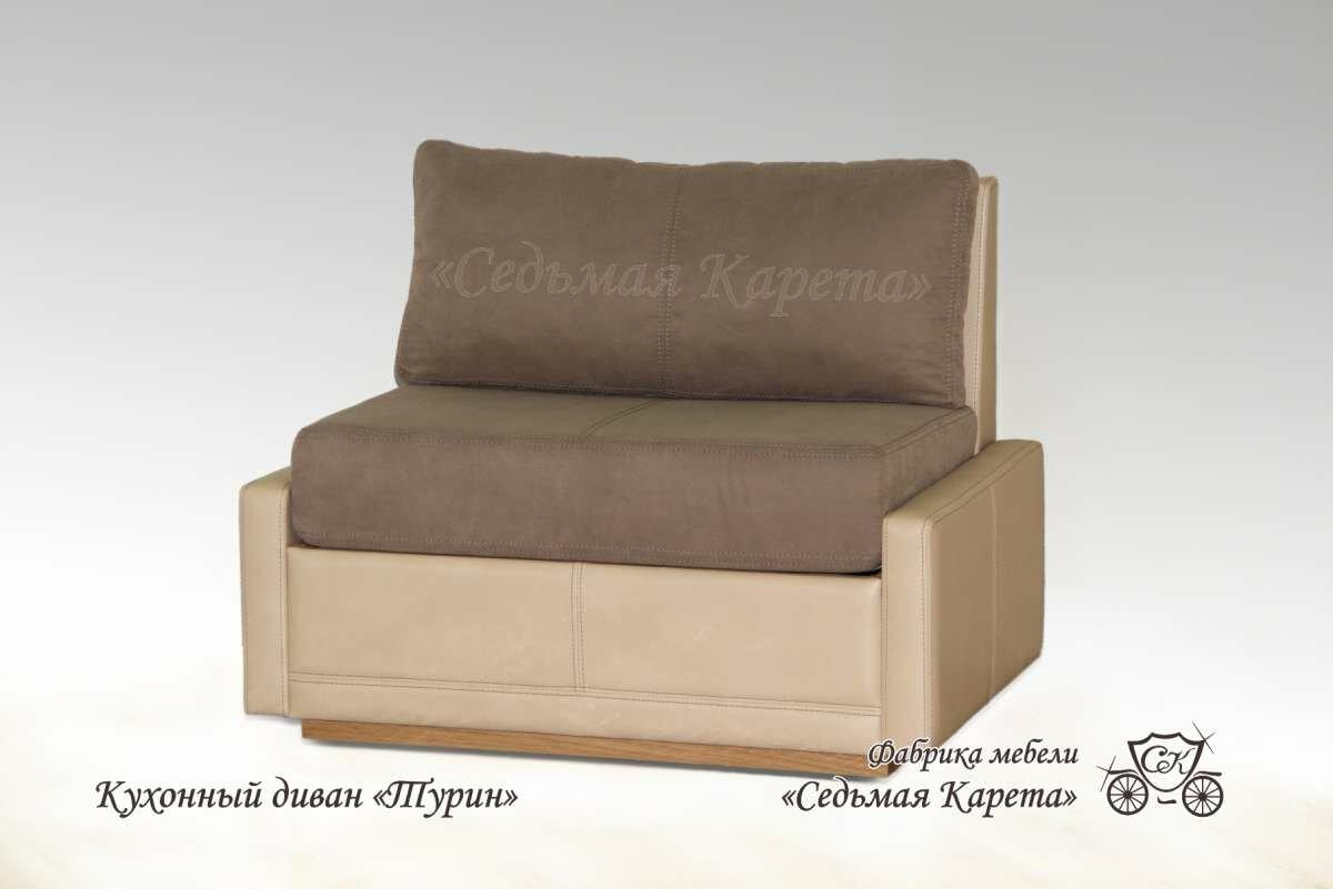 """Кухонный диван со спальным местом """"Турин"""""""