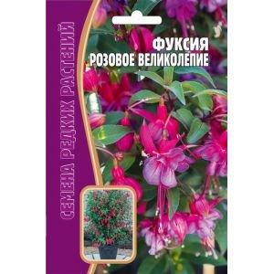 Семена Фуксия Розовое великолепие