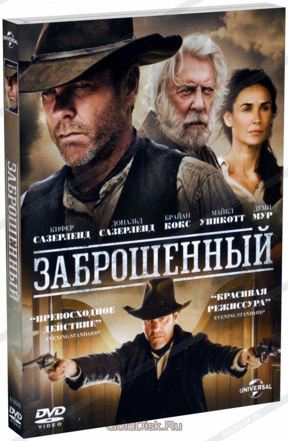 Заброшенный (DVD)