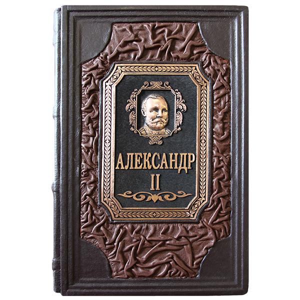 Император Александр II Кожаный переплет