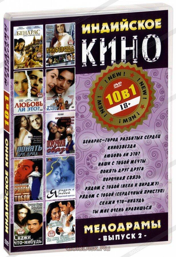 Индийское Кино: Мелодрамы, выпуск 2 (10 в 1) (DVD)