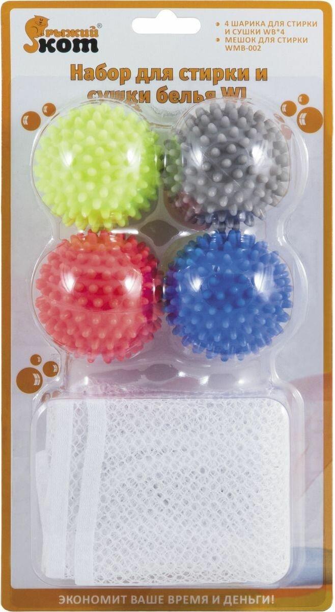 Набор для стирки и сушки белья Рыжий кот: 4 шарика для стирки и сушки + мешок для стирки, 311118