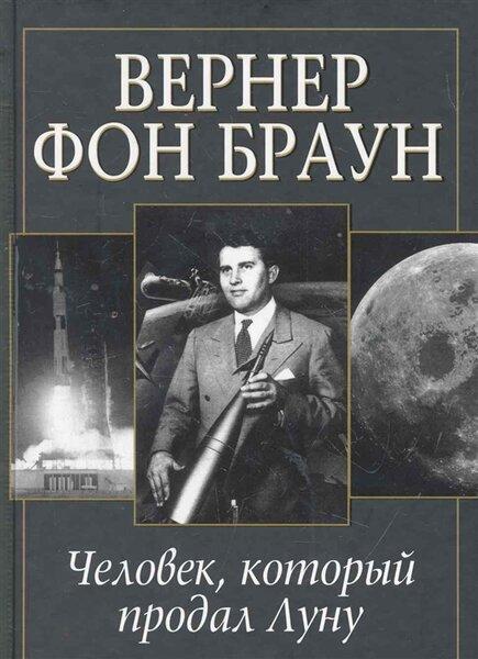 """Картинки по запросу """"Человек, который продал Луну"""""""
