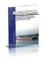 Инструкции по загрузке и разгрузке серийных несамоходных сухогрузных судов