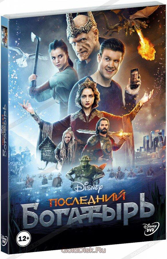 Последний богатырь (DVD)