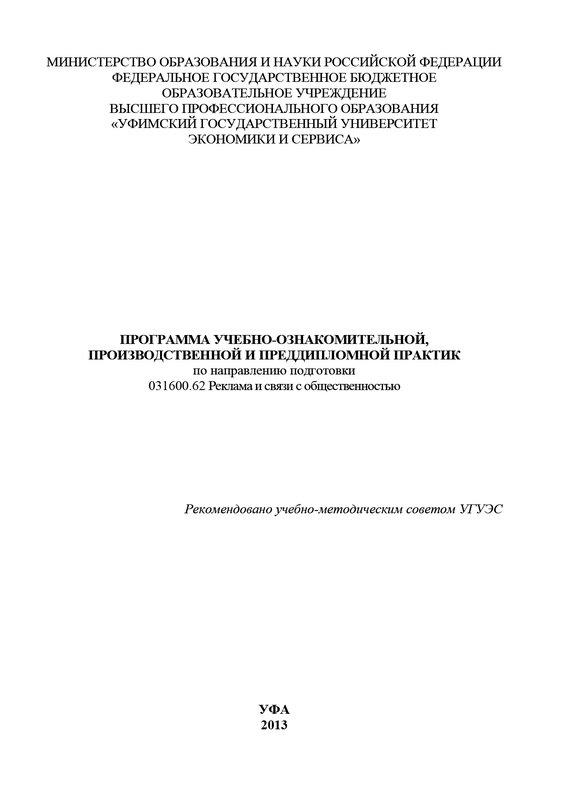 Отчеты по производственной практике купить в Туле по выгодной цене Коллектив авторов