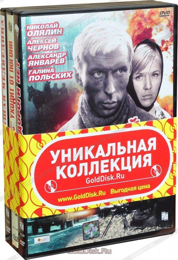 Фильмы про военные операции Великой Отечественной войны (3 DVD)