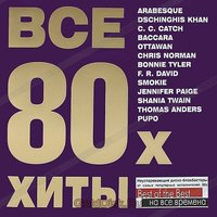 "Крис Норман, ""Baccara"", ""Ottawan"", Си Си Кэтч, Ф. А. Дэвид, Томас Андерс, Бонни Тайлер, Шания Твэйн, ""Smokie"", Pupo... ""Все хиты 80-х (CD)"""