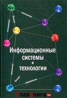 Шелобаев С.И., Арсеньев Ю.Н., Давыдова Т.Ю.